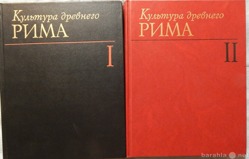 Продам Культура древнего Рима в 2-х томах