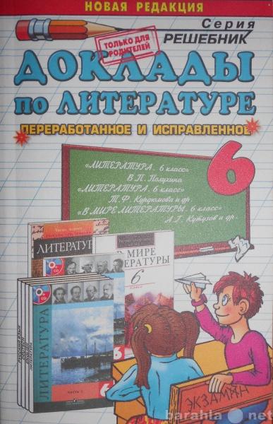 Продам: Доклады по литературе за 6 класс
