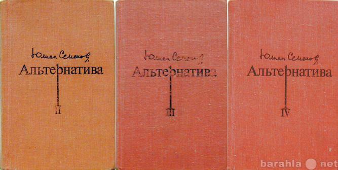 Продам сборник детективов Ю. Семёнова 3 кн.
