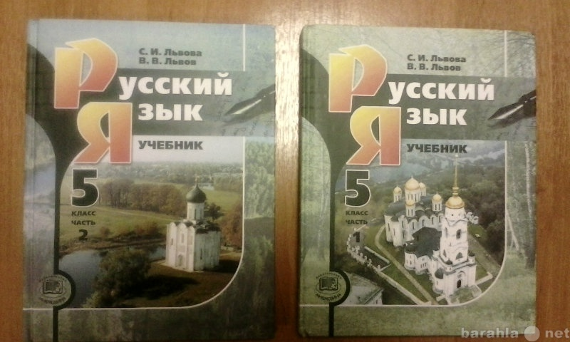 Продам Учебник. Русский язык. 5 кл. Львова 2012