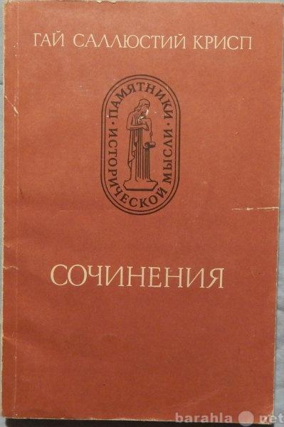 Продам Гай Саллюстий Крисп Сочинения