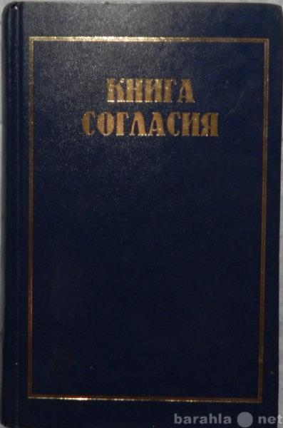 Продам Книга согласия