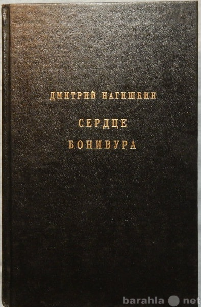 Продам Дмитрий Нагишкин Сердце Бонивура