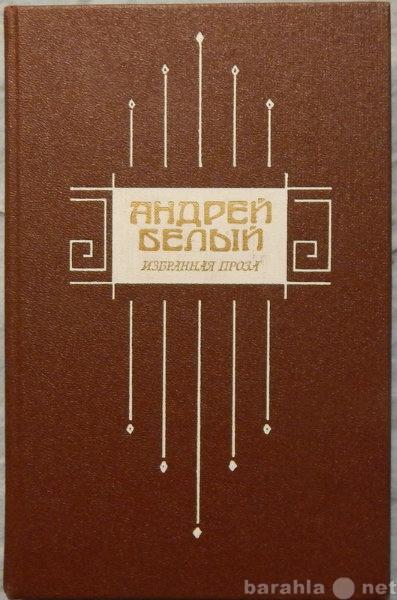 Продам Андрей Белый Избранная проза