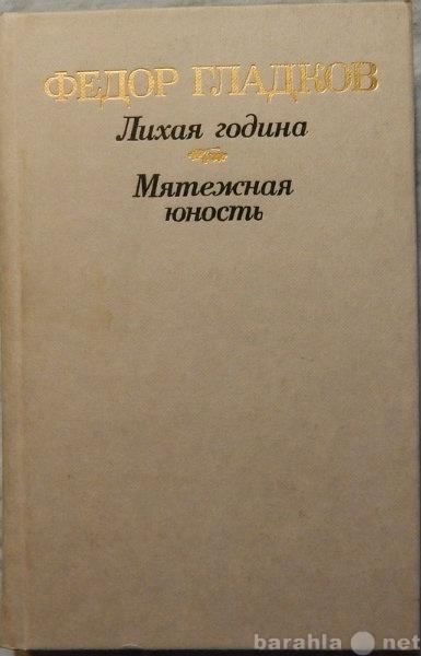 Продам Федор Гладков Лихая година