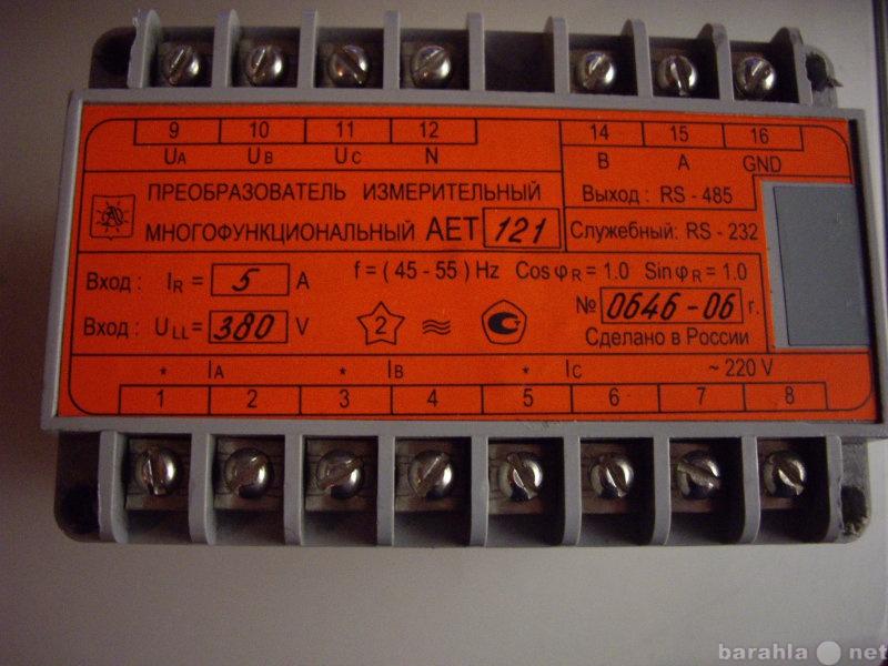 Продам: АЕТ121 Преобразователь