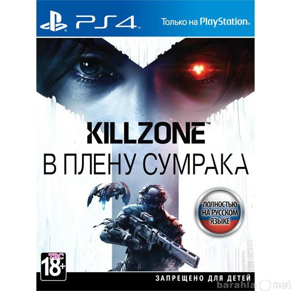 Продам Killzone В плену сумрака для PS4 сИглино