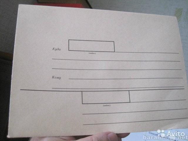Продам Конверты из плотной бумаги 23 х 16 см