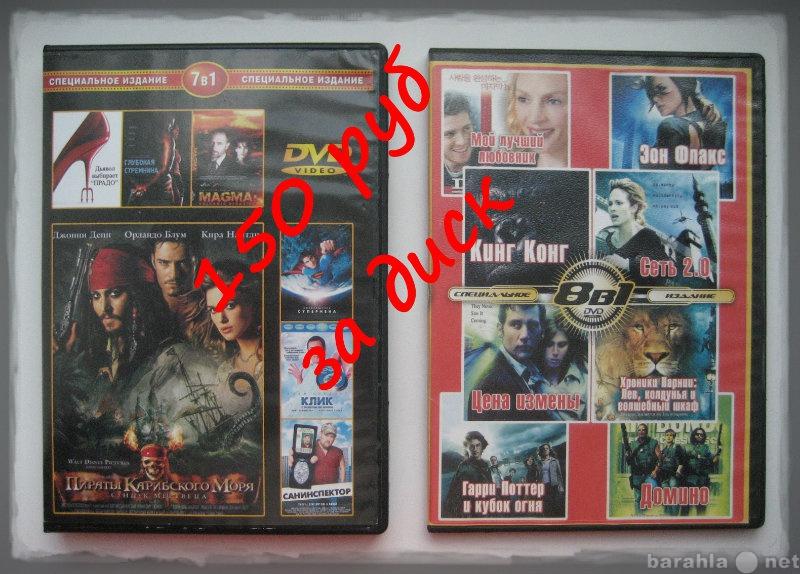 Продам: DVD