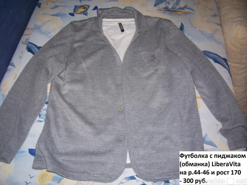 Продам Футболка с пиджаком (обманка) на р.44-46
