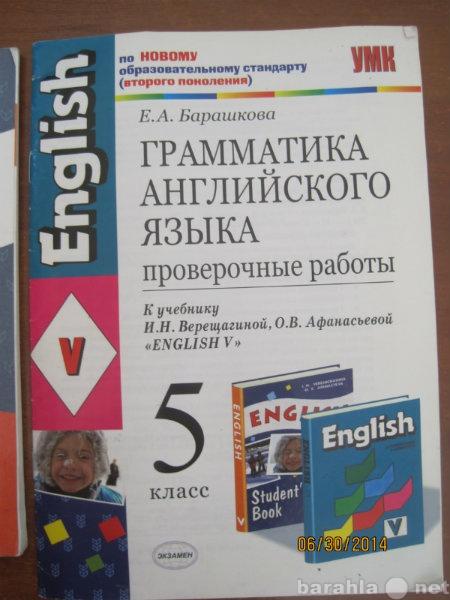 Продам Грамматика английского. Барашкова