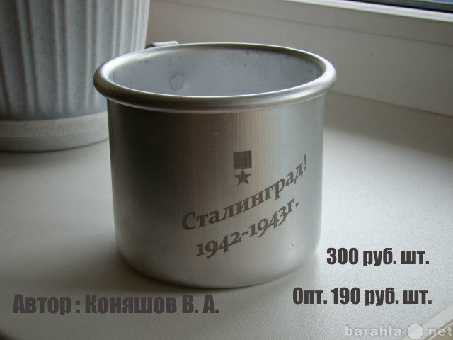 Продам Кружка алюминевая