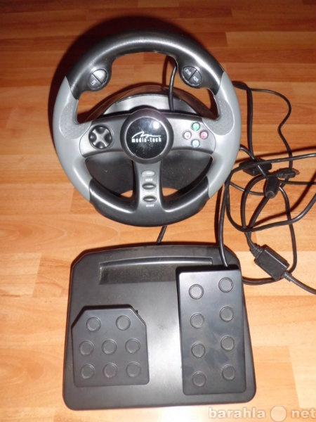 Продам руль с педалями-игровая консоль для комп