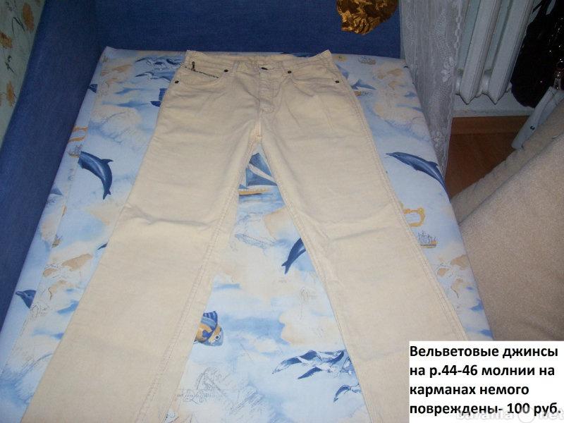 Продам Вельветовые джинсы на р.44-46 молнии на