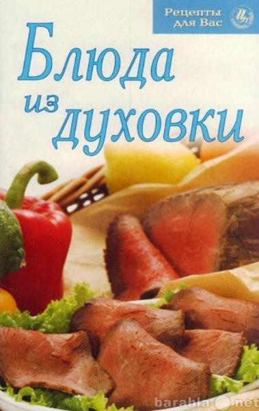 Продам Книга Блюда из духовки. Рецепты для вас