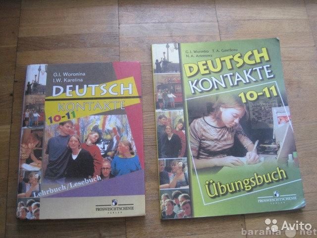 Продам Учебник немецкого языка с раб.тетрадью