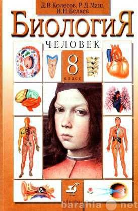 Куплю Учебник биологии для 8-го класса