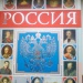 Продам Книга Россия подарочный экземпляр