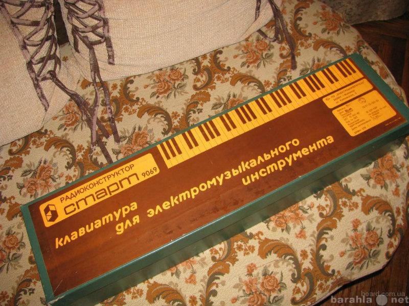 Продам клавиатура для электромузыкального инстр