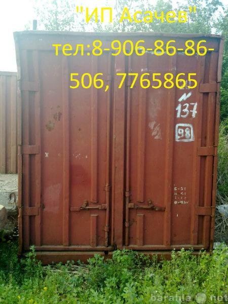 Продам контейнер  тонн