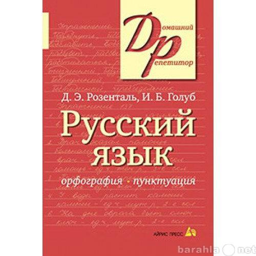 Продам Учебник русский язык