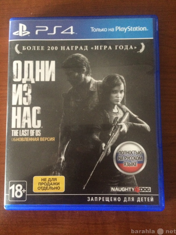 Продам The Last of Us (ps4)