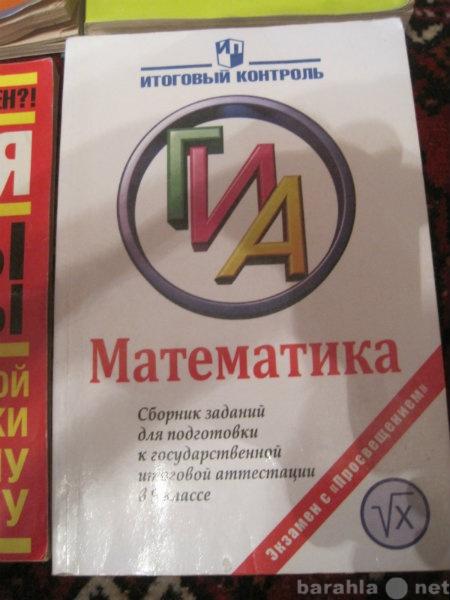 Продам Сборник заданий по математике. 9 класс.
