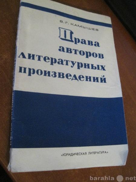Продам Права авторов литературных произведений