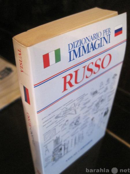 Продам Русско-итальянский иллюстрированный визу