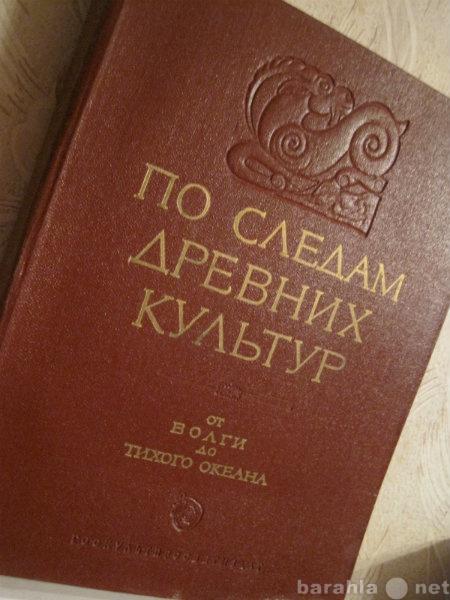 Продам: 1954 По следам древних культур