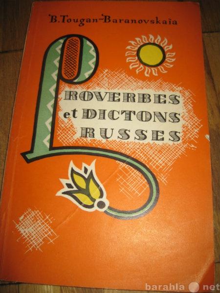 Продам: Русские пословицы и поговорки по франц.