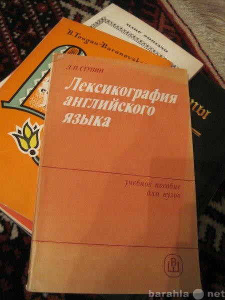 Продам Лексикография английского языка Учебное