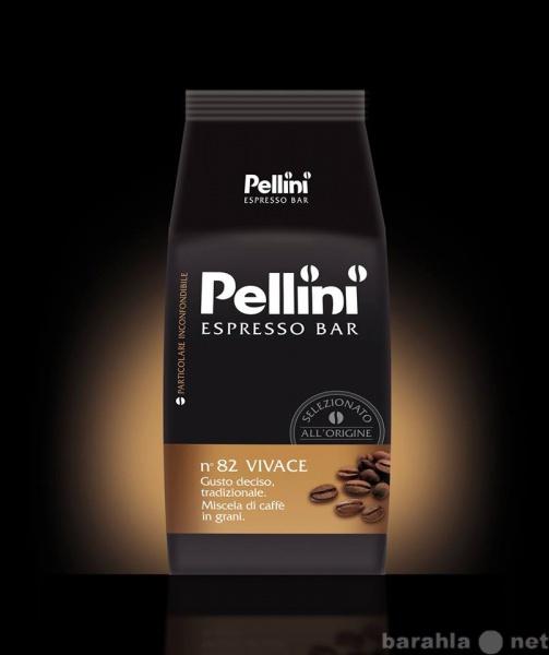 Продам Кофе PELLINI №82 VIVACE Италия