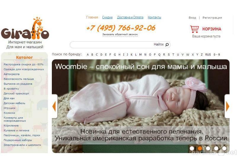 Предложение: Товары для новорожденных