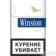 Продам Продаем сигареты: