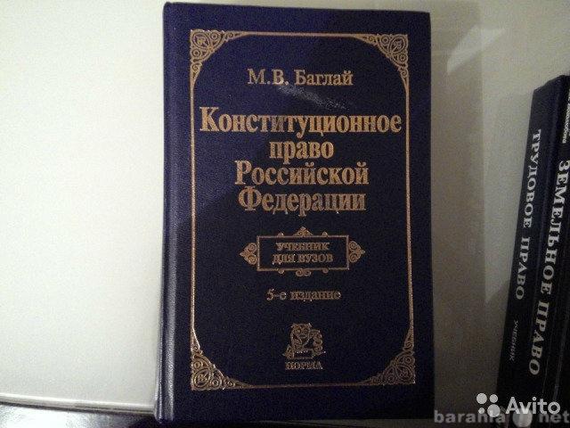 Продам Учебники по юриспруденции