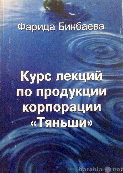 Продам Ф. Бикбаева. Курс лекций по Тяньши.Обмен