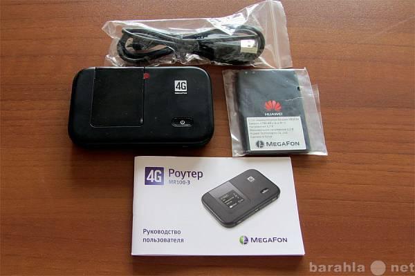 Продам Продаю роутер 4G-роутер MR100-3
