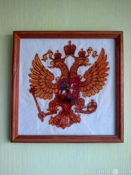Продам герб России