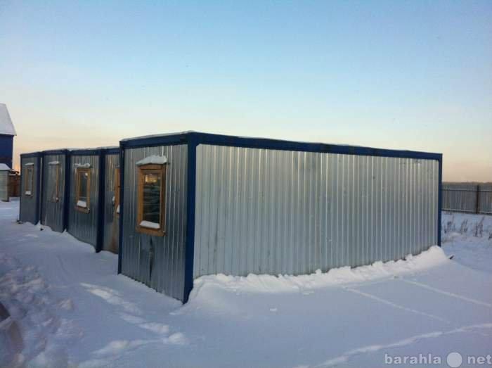Продам Всесезонный блок-контейнер вагончик
