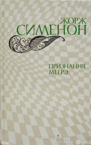 Продам книгу: Признания Мегрэ