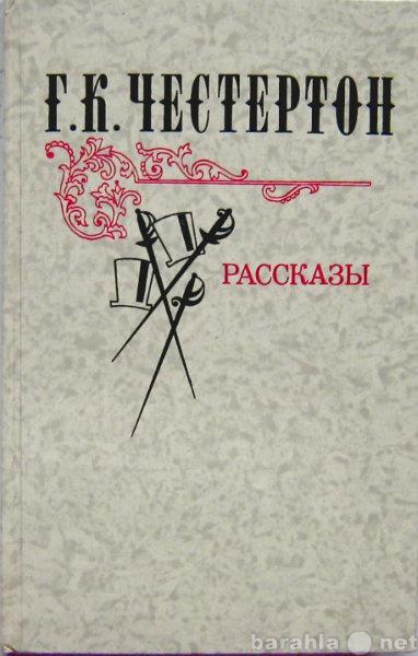 Продам книгу: Г. К. Честертон. Рассказы
