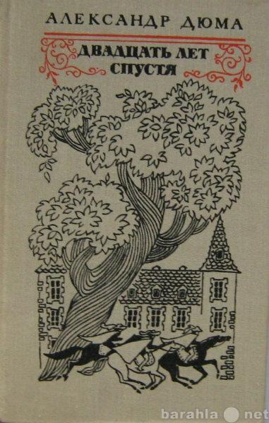 Продам книгу: А. Дюма. Двадцать лет спустя