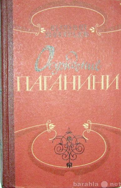Продам книгу А. Виноградова. Осуждение Поганини