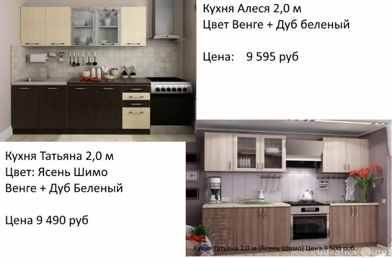 Продам кухонные гарнитуры (варианты)