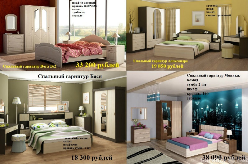 Продам Спальные гарнитуры