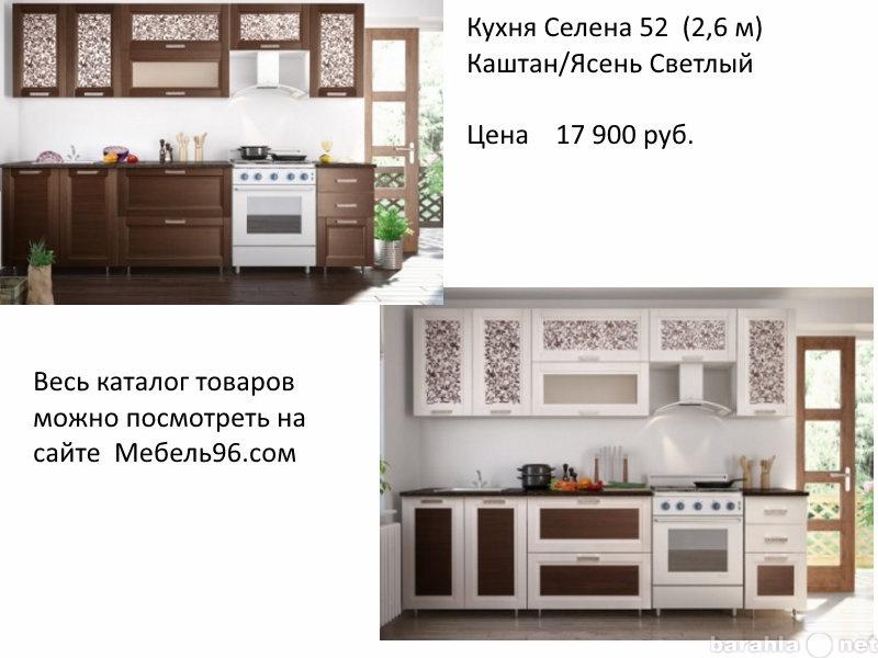 Продам Кухонные гарнитуры Селена