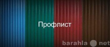 Продам Крашенный профлист в Калуге