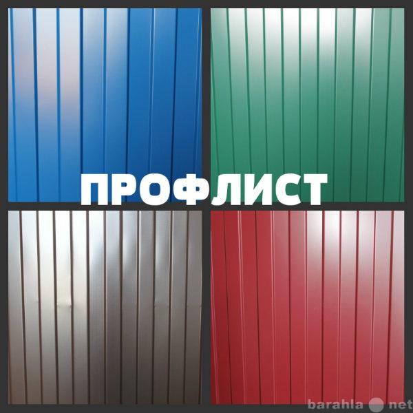 Продам профлист цветной в Обнинск