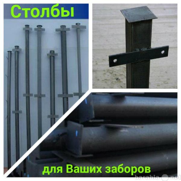 Продам металлические столбы в Рязани